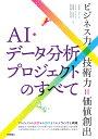 AI・データ分析プロジェクトのすべて[ビジネス力×技術力=価
