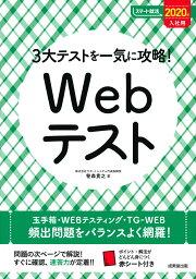 3大テストを一気に攻略!Webテスト 2020年入社用