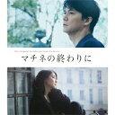 映画「マチネの終わりに」オリジナル・サウンドトラック [ (オリジナル・サウンドトラック) ]