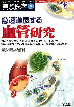 急速進展する血管研究(24-18) [ 宮園浩平 ]