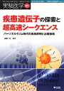 【送料無料】疾患遺伝子の探索と超高速シークエンス [ 辻省次 ]