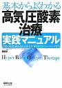 【送料無料】基本からよくわかる高気圧酸素治療実践マニュアル [ 瀧健治 ]