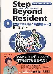 ステップビヨンドレジデント(6(救急で必ず出合う疾患編 p)