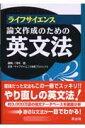 【送料無料】ライフサイエンス論文作成のための英文法