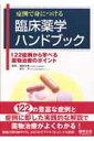 症例で身につける臨床薬学ハンドブック