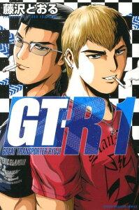 【送料無料】GT-R(1) [ 藤沢とおる ]