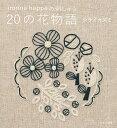 ironna happaの刺しゅう 20の花物語 [ シライ カズミ ]