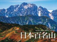 カレンダー2022 日本百名山