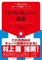 1冊でわかるポケット教養シリーズ リアル・キューバ音楽