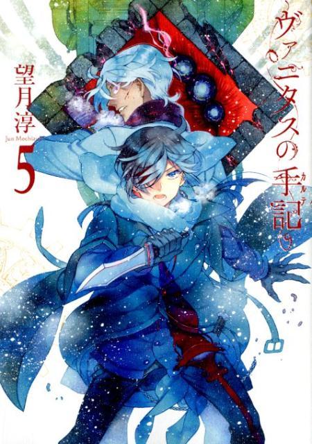 青年, スクウェア・エニックス ガンガンコミックスJOKER 5 JOKER