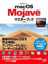 macOS Mojaveマスターブック [ 小山香織 ]
