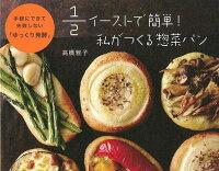 【バーゲン本】1/2イーストで簡単!私がつくる惣菜パン