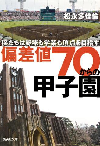 偏差値70からの甲子園 僕たちは野球も学業も頂点を目指す (集英社文庫(日本)) [ 松永 多佳倫 ]