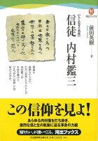 【バーゲン本】信徒 内村鑑三