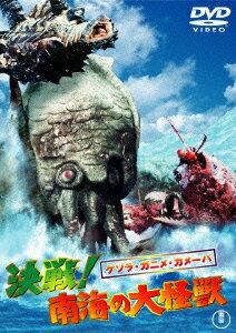 ゲゾラ・ガニメ・カメーバ 決戦!南海の大怪獣画像