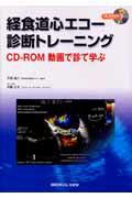 経食道心エコ-診断トレ-ニング CD-ROM動画で診て学ぶ [ 木倉睦人 ]