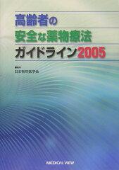 【楽天ブックスならいつでも送料無料】高齢者の安全な薬物療法ガイドライン(2005) [ 日本老年...