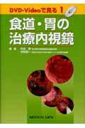 食道・胃の治療内視鏡 (DVD-Videoで見る) [ 片山修 ]