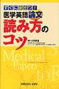 【送料無料】医学英語論文読み方のコツ