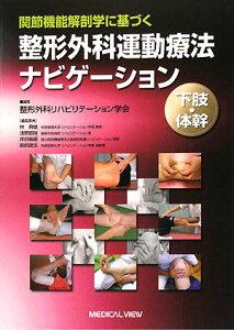 【送料無料】関節機能解剖学に基づく整形外科運動療法ナビゲ-ション(下肢・体幹) [ 整形外科...