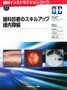 眼科診療のスキルアップ(緑内障編)
