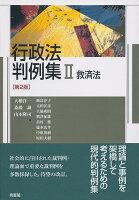 行政法判例集2 救済法〔第2版〕