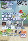 シェルスクリプトマガジン(Vol.61(2019年 Ju) Red Hat Enterprise Linux 8/mic