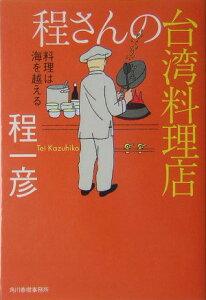 【送料無料】程さんの台湾料理店