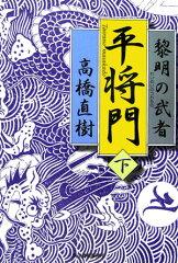 【送料無料】平将門(下) [ 高橋直樹 ]