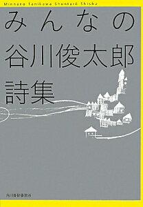 【送料無料】みんなの谷川俊太郎詩集