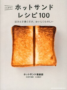 【送料無料】こんがり!ホットサンドレシピ100 [ ホットサンド倶楽部 ]