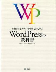 【楽天ブックスならいつでも送料無料】本格ビジネスサイトを作りながら学ぶWordPressの教科書 [...