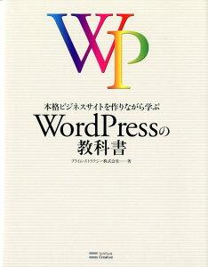 【送料無料】本格ビジネスサイトを作りながら学ぶWordPressの教科書 [ プライム・ストラテジー...