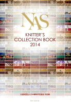 NAS KNITTER'S COLLECTION BOOK(2014)