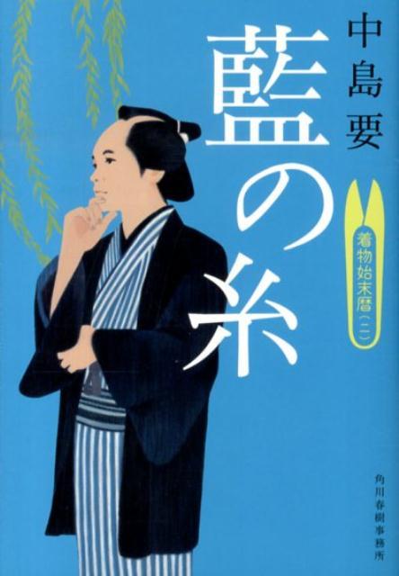 藍の糸 着物始末暦2 (ハルキ文庫) [ 中島要 ]