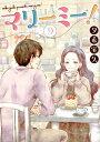 マリーミー!(9) (LINEコミックス) [ 夕希実久 ] - 楽天ブックス
