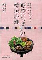 【バーゲン本】野菜いっぱいの韓国料理
