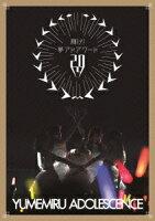 輝け!夢アドアワード2014 【初回生産限定盤】【Blu-ray】