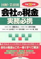 会社の税金実務必携(平成30年版)