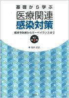 基礎から学ぶ医療関連感染対策(改訂第3版)