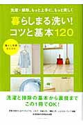 【送料無料】暮らしまる洗い!コツと基本120