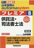 山本浩司のオートマシステム プレミア 8 供託法・司法書士法 第6版