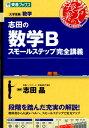 志田の数学Bスモールステップ完全講義 大学受験数学 (東進ブ...