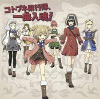 TVアニメ『荒野のコトブキ飛行隊』キャラクターソングミニアルバム コトブキ飛行隊、一曲入魂!