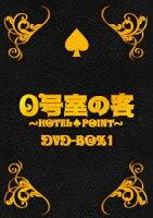 0号室の客 DVD-BOX1