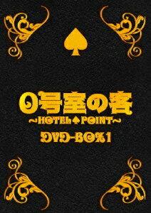 【楽天ブックスならいつでも送料無料】0号室の客 DVD-BOX1 [ 横山裕 ]