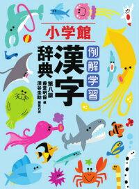 例解学習漢字辞典【第8版】