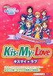 Kis-My-Love☆ [ スタッフキスマイ ]