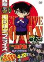 名探偵コナン PART 17 Volume3 [ 高山みなみ ]