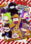 おそ松さん公式アンソロジー ~コント松集~ (B's-LOG COMICS)